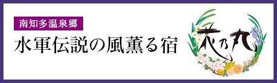 南知多温泉郷 花乃丸