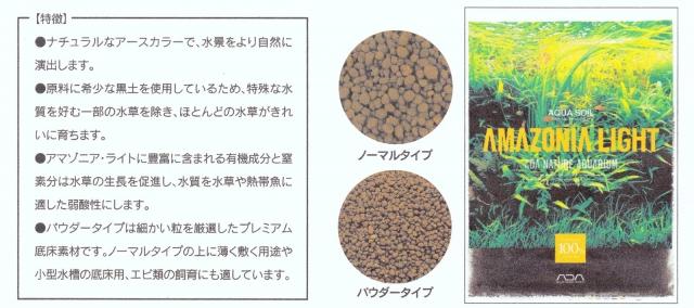 水草の成長も従来のアマゾニアの特性を含んでいますので、安心ですね!