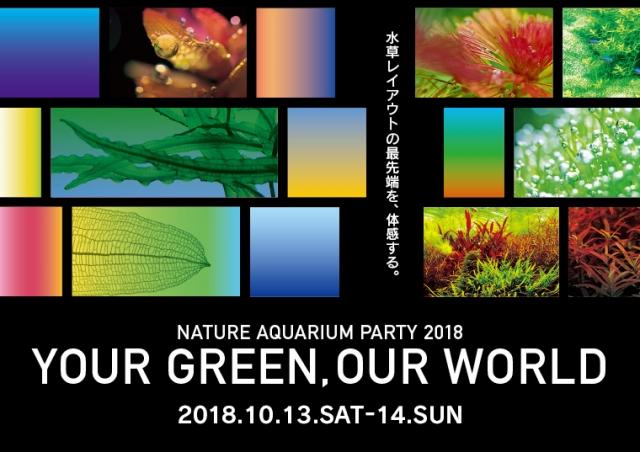 開催日は、2018年10月13日(土)・14日(日)の2日間。
