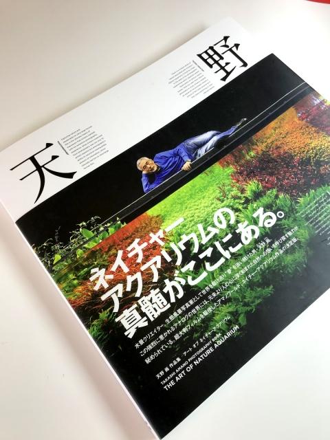 天野 尚 作品集 税別 2,500円