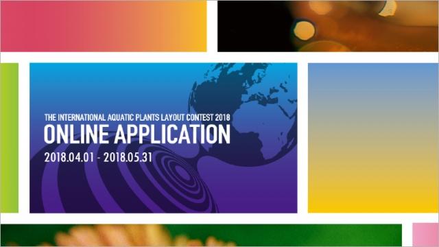 世界水草レイアウトコンテスト2018 オンライン応募の受付を開始しました。