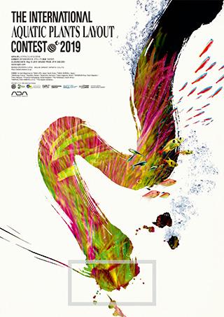 「世界水草レイアウトコンテスト2019」 イメージビジュアル