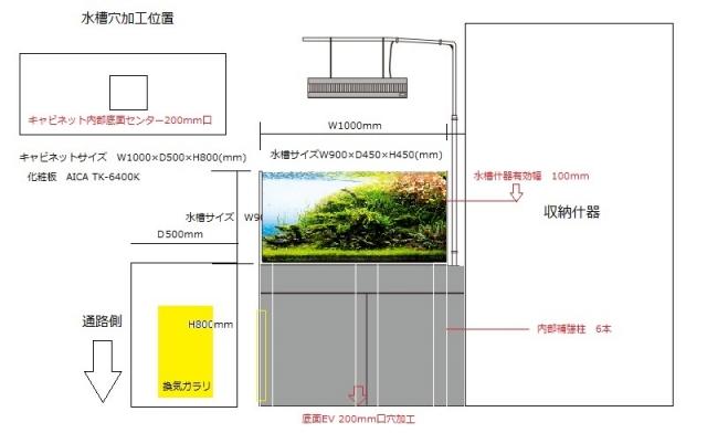 展開イメージ図 画像©Aqua Design Amano Co.,Ltd