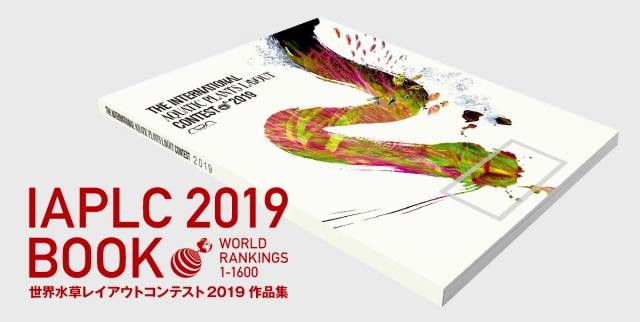 世界水草レイアウトコンテスト2019作品集