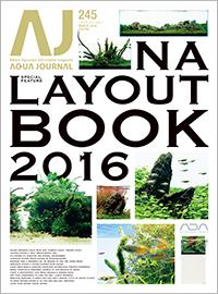 毎月10日発売のアクアジャーナル 水草LAYOUTを極める為の一冊です。