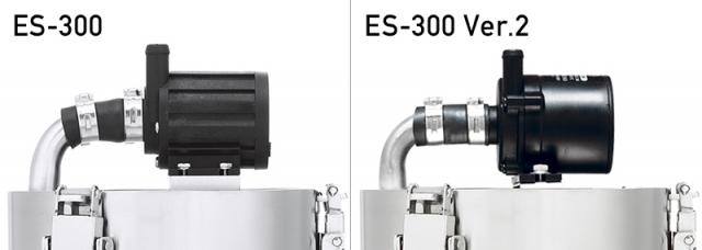 左:ES-300/ポンプ部分に凹凸がある。