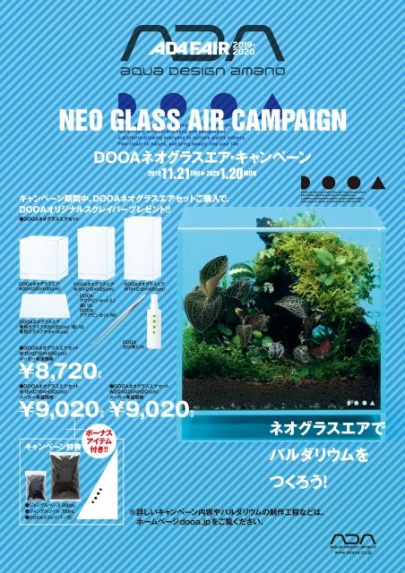 ■ネオグラス エア・キャンペーン