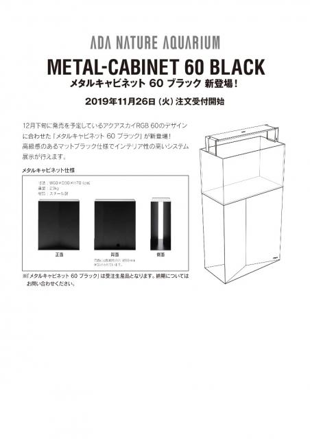 メタルキャビネット60ブラック 受注生産品