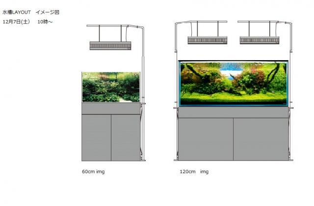 新規水槽LAYOUT 制作イメージ図