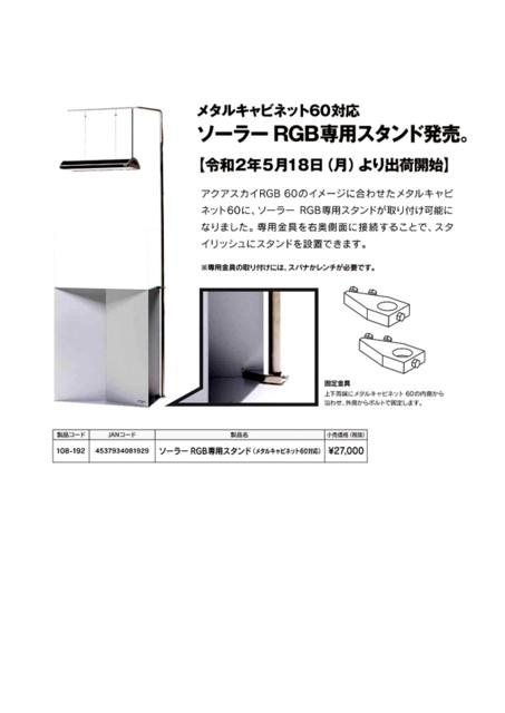 メタルキャビネット60対応   ソーラーRGB専用スタンド発売