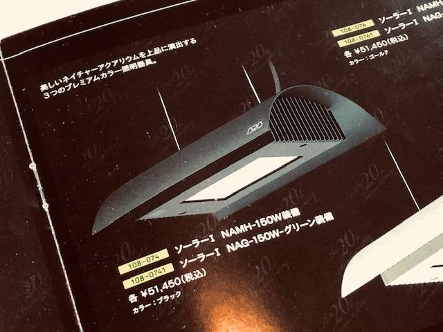 20th記念SOLAR-I BlackType販売